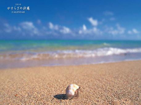 2010やすらぎの沖縄callendar