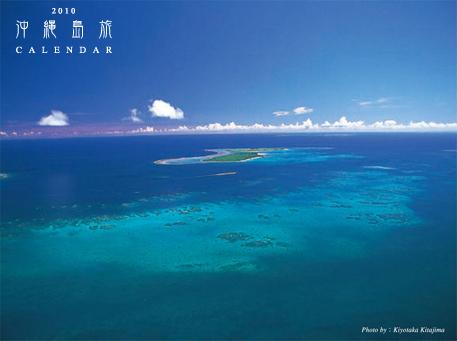 2010沖縄島旅カレンダー