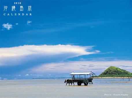 まだ見ぬ日本シリーズ:海をお散歩して行く島「由布島」