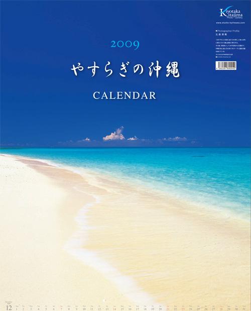 やすらぎの沖縄カレンダー 2009