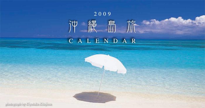 沖縄島旅カレンダー 2009