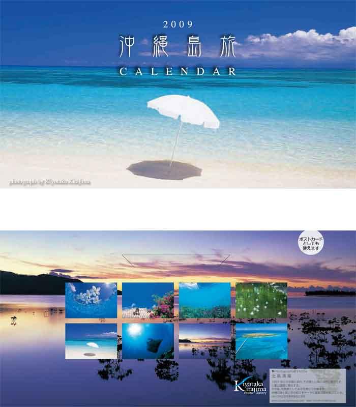 沖縄島旅 卓上カレンダー