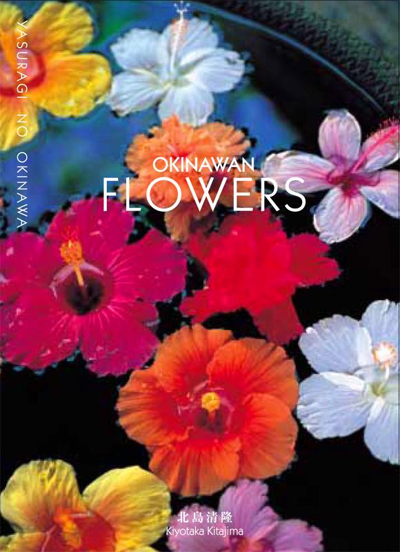 やすらぎの沖縄Ⅳ_OKINAWAN FLOWERS