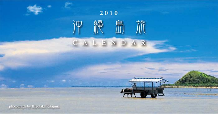 2010年 沖縄島旅カレンダー