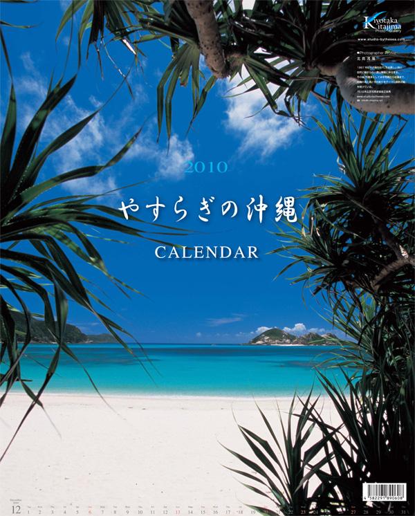 2010やすらぎの沖縄カレンダー