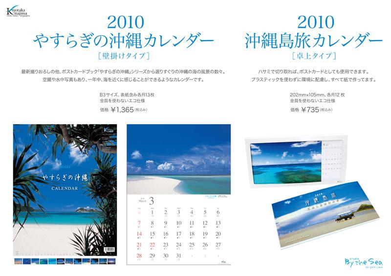 やすらぎの沖縄カレンダー & 沖縄島旅カレンダー