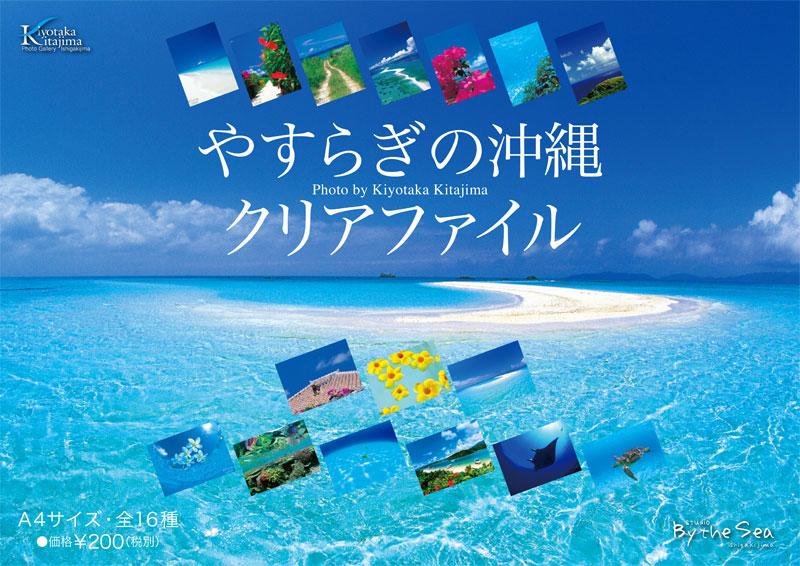 沖縄 クリアファイル