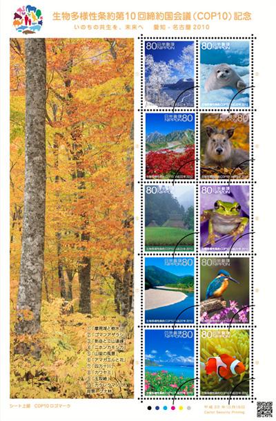 COP10記念切手