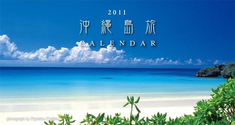 2011年 オリジナルカレンダー