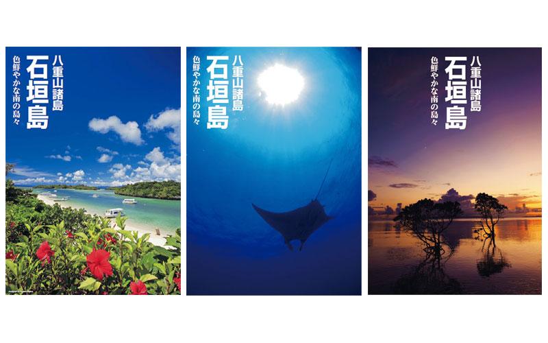 海 写真 石垣島ポスター