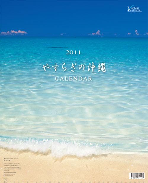 2011やすらぎの沖縄カレンダー