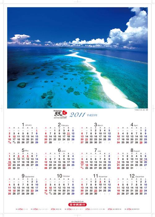 沖縄銀行カレンダー