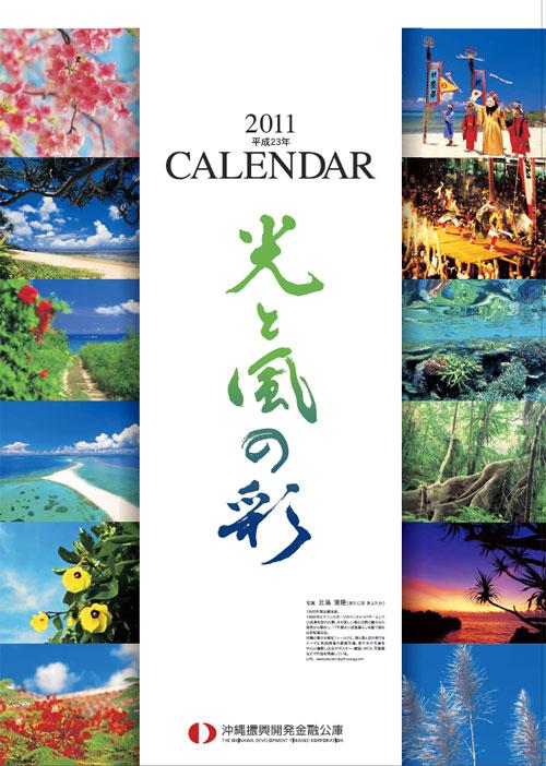 2011年 沖縄振興開発金融公庫 カレンダー 「光と風の彩」