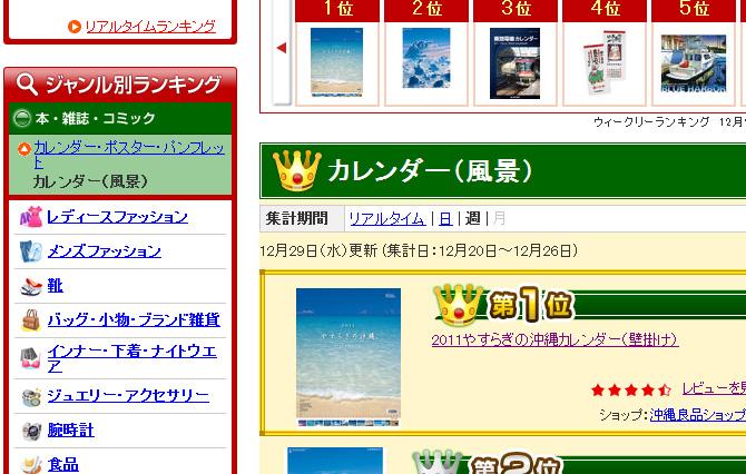 【楽天市場】カレンダー(風景)ランキング1位