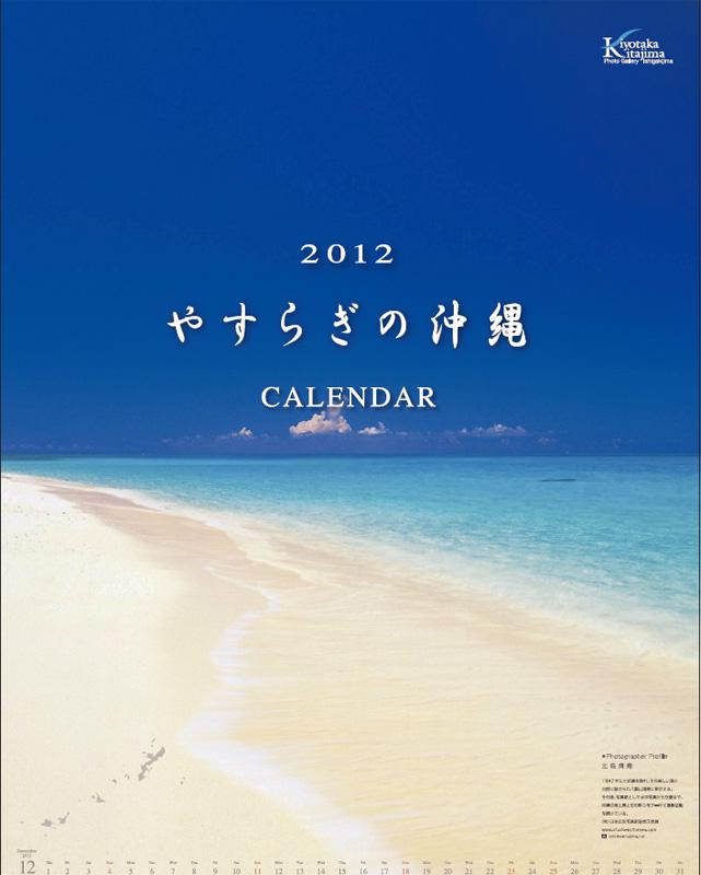 2012 やすらぎの沖縄カレンダー (壁掛タイプ)