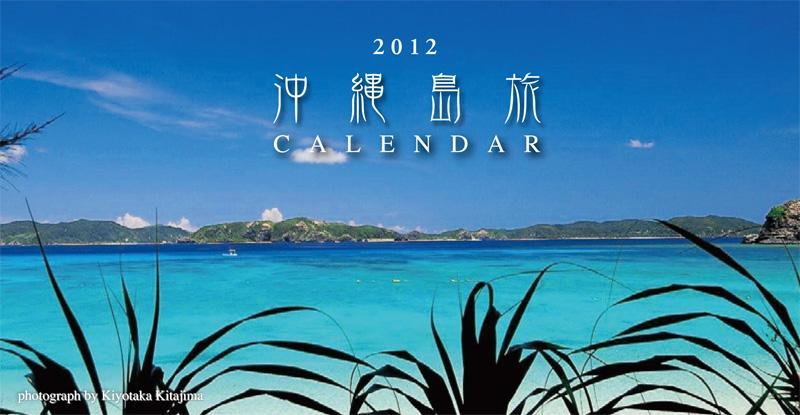 2012 沖縄島旅カレンダー (卓上)