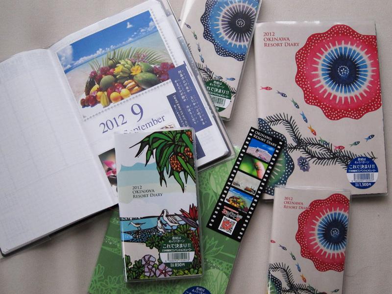 2012 沖縄リゾートダイアリー