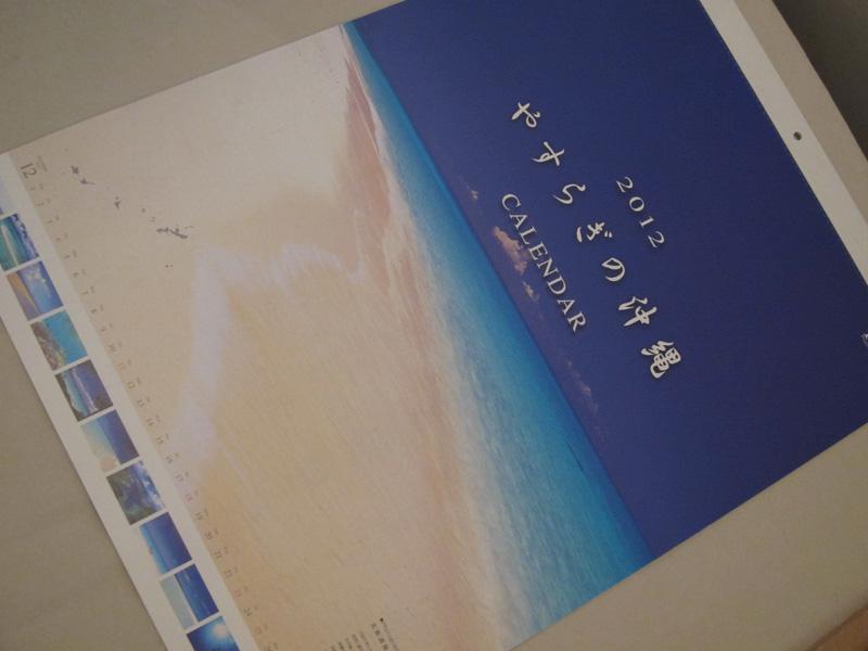 2012年 やすらぎの沖縄 カレンダー 完成!