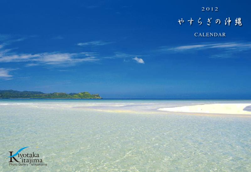 2012やすらぎの沖縄カレンダー