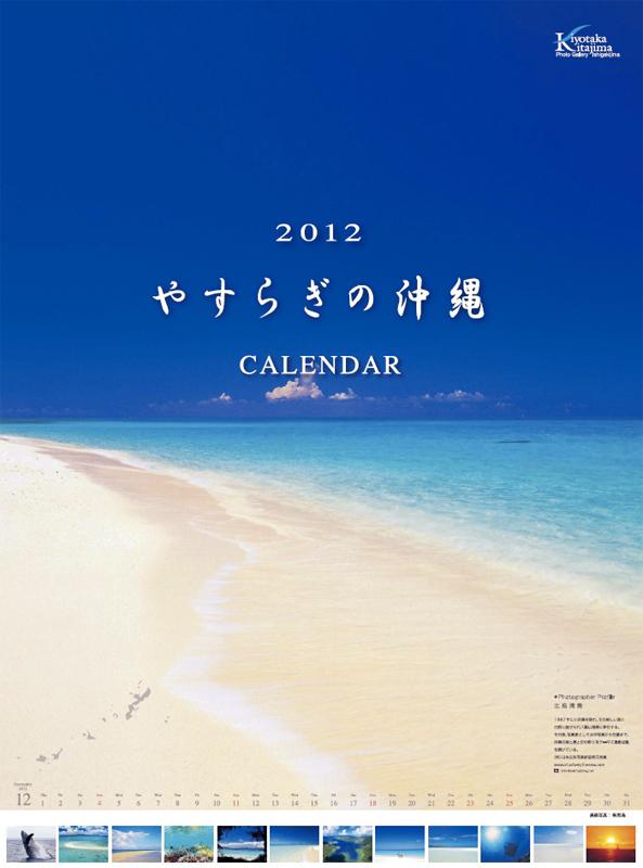 2012やすらぎの沖縄カレンダー フォトギャラリー