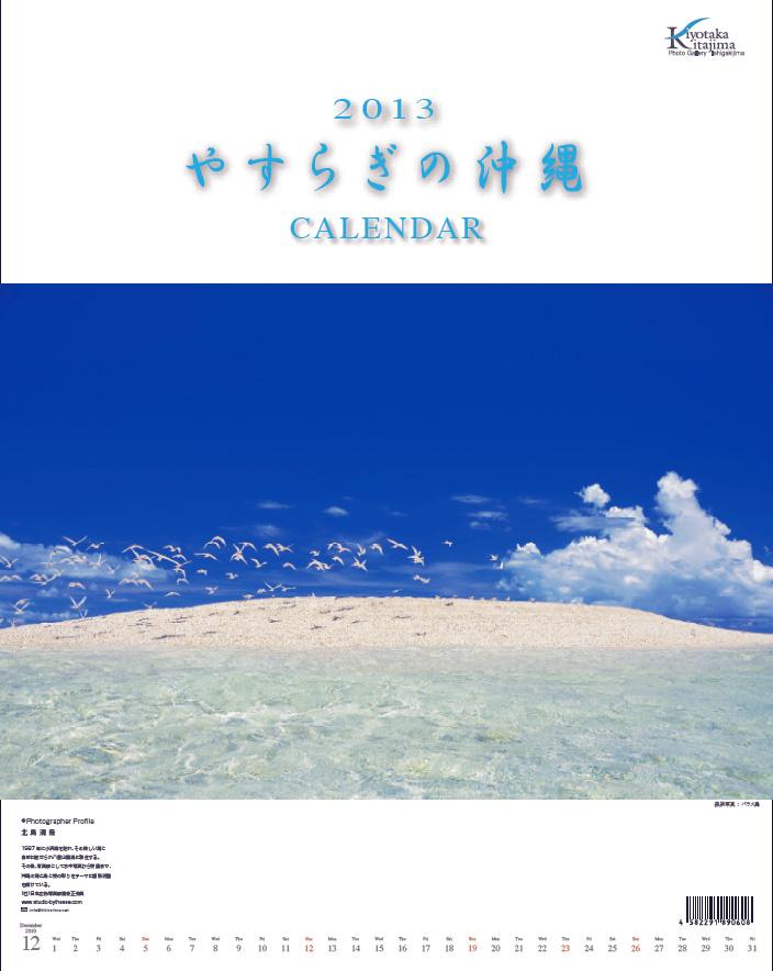 2013年やすらぎの沖縄壁掛けカレンダー