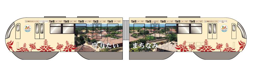 沖縄都市モノレール ゆいレール 「まちなみ号」