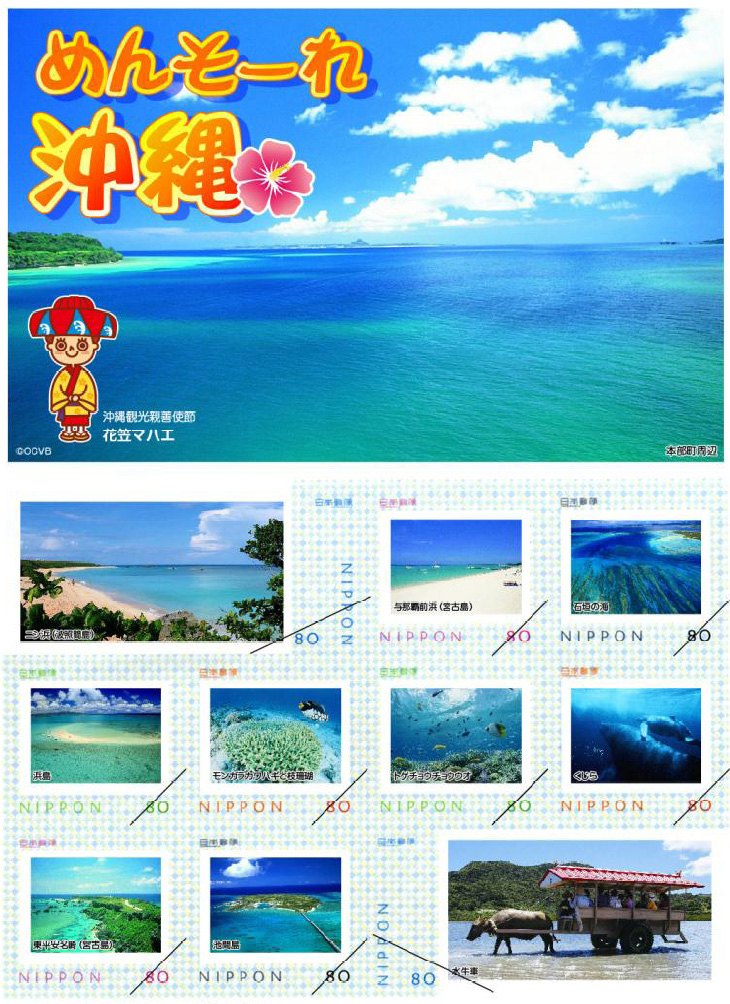 海 写真 めんそーれ沖縄切手シート