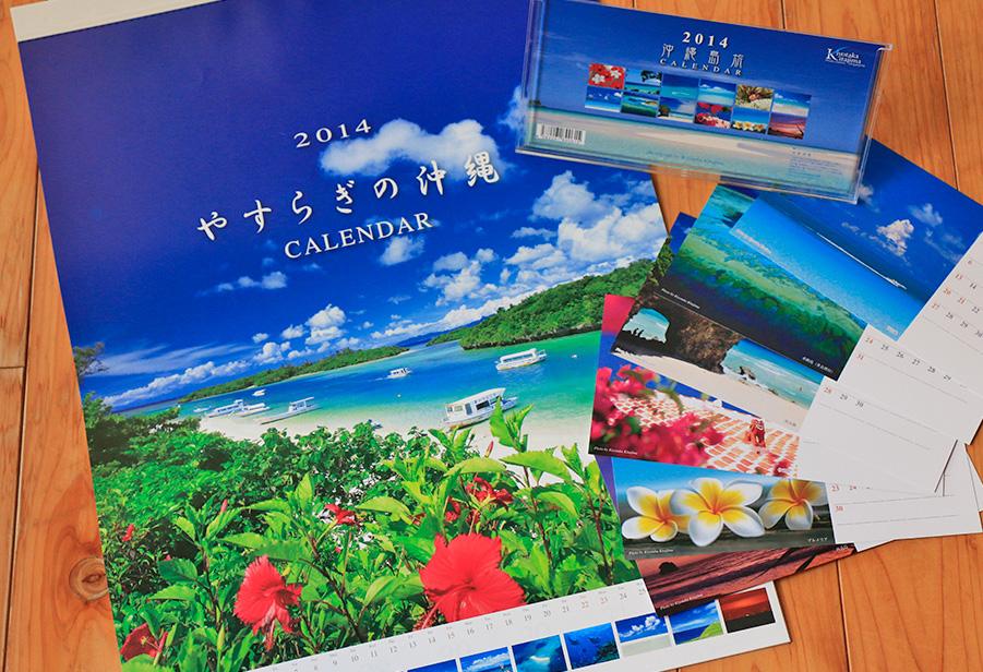 海 写真 2014やすらぎの沖縄カレンダー&沖縄島旅カレンダー