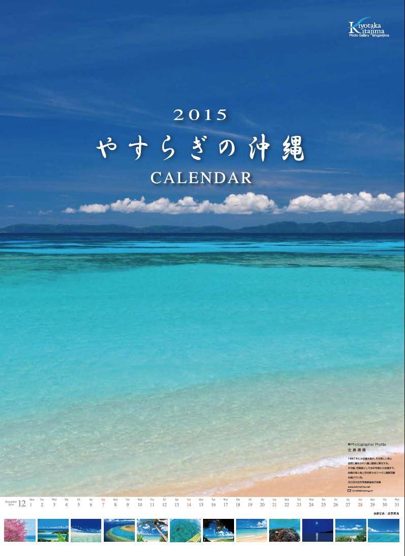 海 写真 2015やすらぎの沖縄カレンダー(壁掛け)