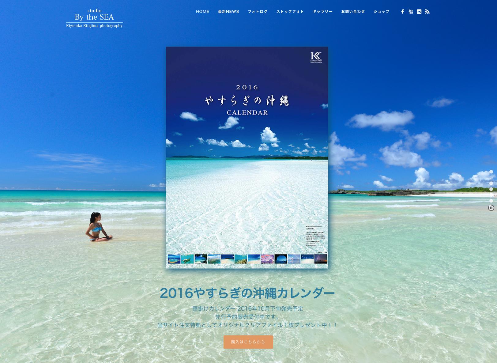 海 写真 新しいサイトOPEN!
