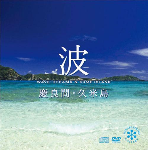 波~慶良間久米島
