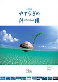 2007やすらぎの沖縄カレンダー