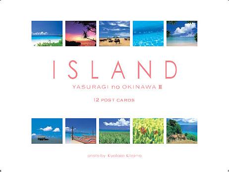 ISLAND Ⅱ