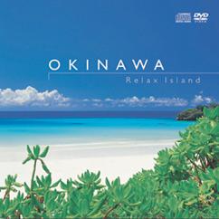 沖縄~リラックス・アイランド(DVD)