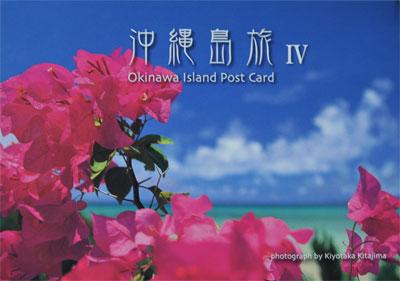沖縄島旅Ⅳ