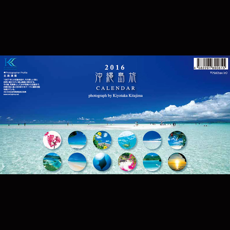 2016 沖縄島旅カレンダー (卓上)