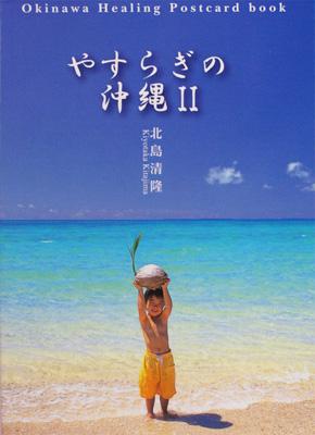 やすらぎの沖縄Ⅱ
