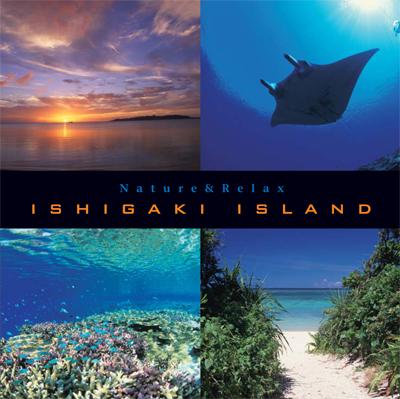 DVD Nature&Relax ISHIGAKI ISLAND 発売