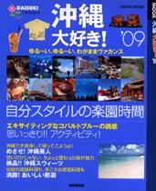 沖縄大好き 09