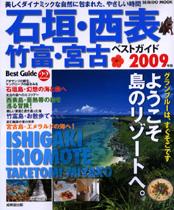 石垣・西表・竹富・宮古ベストガイド2009