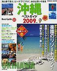 沖縄ベストガイド2009