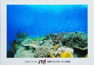 日本トランスオーシャン航空 機内ポストカード