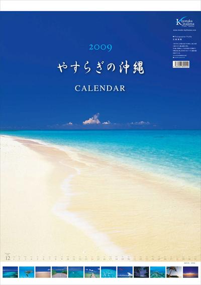 2009やすらぎの沖縄カレンダー