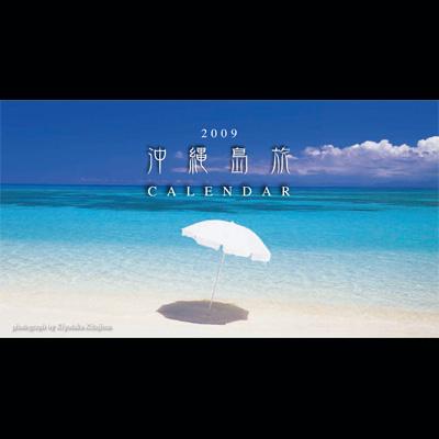 2009沖縄島旅カレンダー