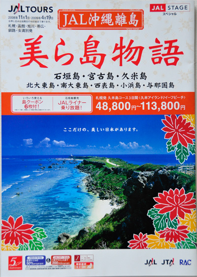 JAL TOURS 美ら島物語