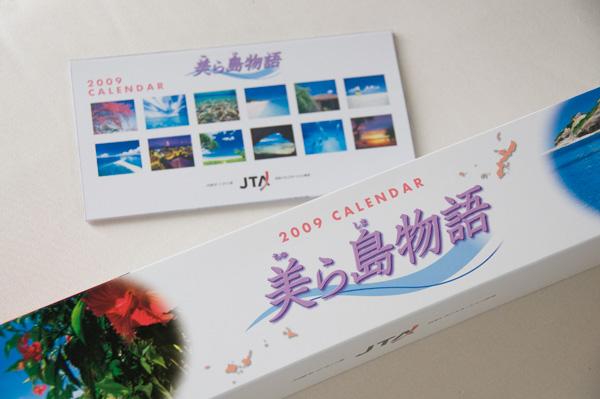 日本トランスオーシャン航空 カレンダー