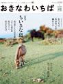 おきなわいちば  Vol.24