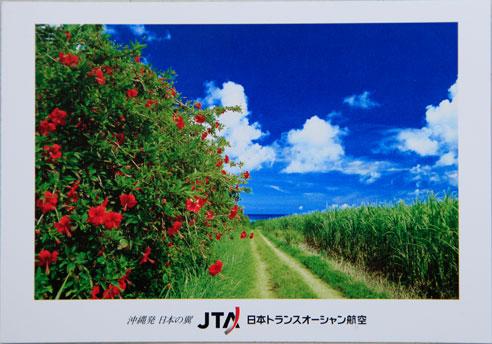 JTA日本トランスオーシャン航空ポストカード