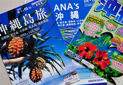 ANA沖縄パンフレットシリーズ