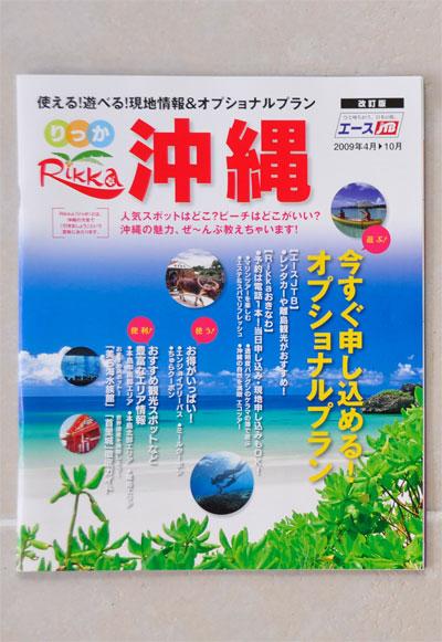 JTB りっか沖縄